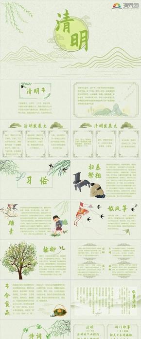 中國風古風青綠(lv)色清明節教育科普PPT作品