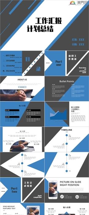 黑藍商務(wu)簡約風(feng)工作匯報計劃總結PPT模(mo)板