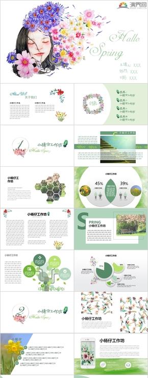 綠色青色春天簡(jian)約(yue)風小清(qing)新PPT模(mo)板
