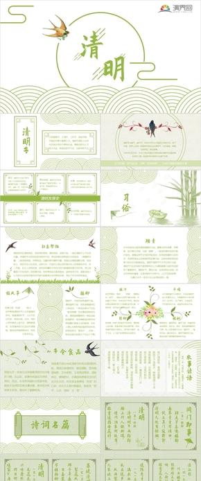 中國風青綠色清明節教育科普PPT作品