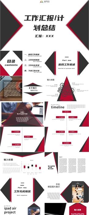 紅黑商務簡約風工作匯報計劃總結PPT模板