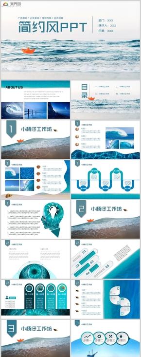 藍色簡約風(feng)工作模(mo)板PPT模(mo)板