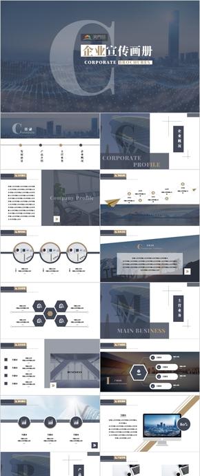 蓝色商务简约大气企业介绍PPT模板