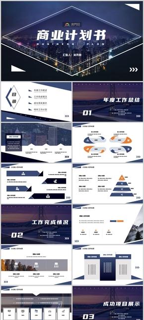 藍黑大氣簡約商業計劃書PPT模板