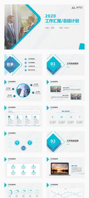 藍色漂亮【工作匯報】簡約工作匯報匯報商務工作匯報工作總結工作計劃 工作總結 企業匯報