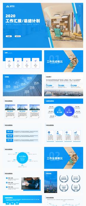 藍色漂亮通用精美PPT模板工作匯報計劃總結商業計劃崗位競聘咨詢廣告簡約風商務房