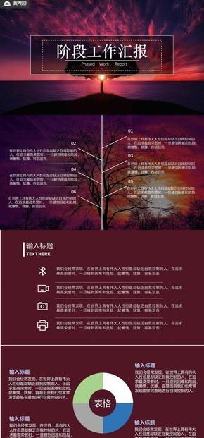 扁平風(feng)低飽和性冷淡紫色紅色極簡奢華高(gao)級感企業年終匯報PPT模板