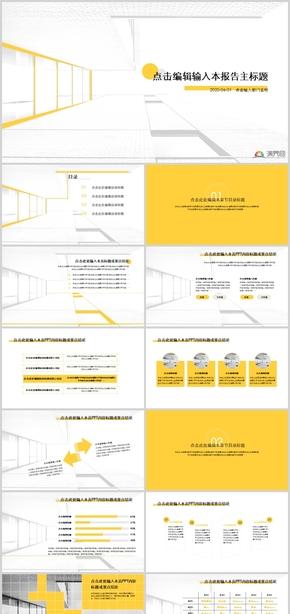 【超實用 不浮夸】城市建筑素描黑白亮黃線條簡約大氣商務通用PPT模板