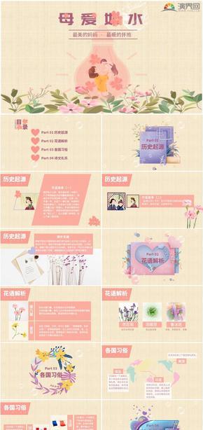 簡約(yue)清(qing)新母親節學(xue)習(xi)PPT