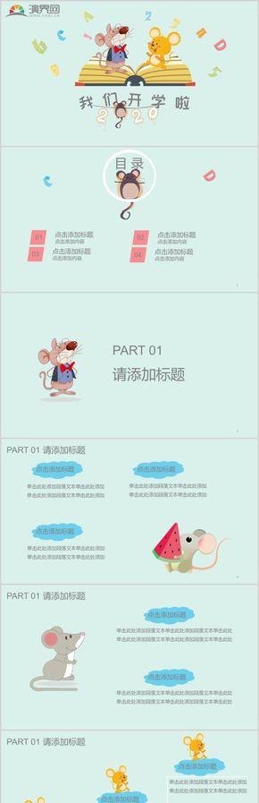 小清(qing)新卡通教學(xue)PPT模板