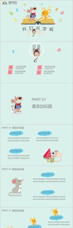 小(xiao)清新卡通(tong)教學PPT模板