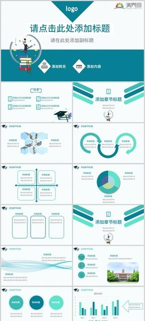 簡(jian)約(yue)畢(bi)業答辯PPT模板