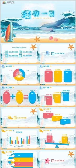 藍色(se)清涼(liang)一夏(xia)PPT模板