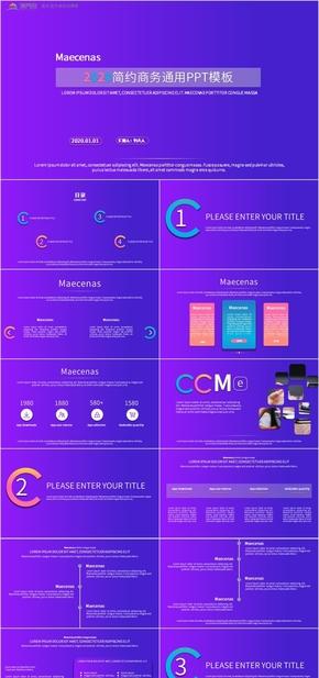 紫色漸變簡約商務通用產品發布PPT模板