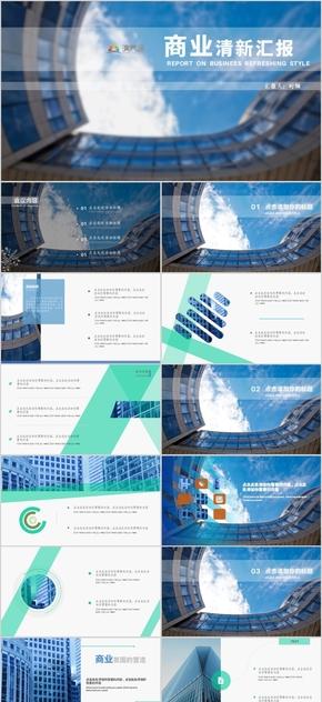 藍色簡約ji)篤qi)企業商業日(ri)常匯報工作PPT模(mo)板