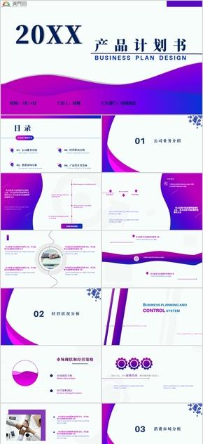 炫彩紫藍清新動畫通用簡約匯報商業產品計劃書PPT模板