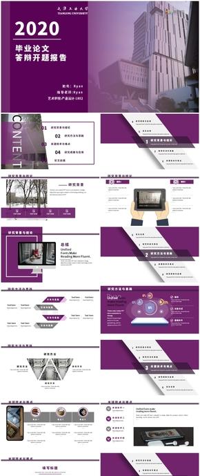 紫色(se)雜志風畢業答辯總結匯報(bao)開(kai)題(ti)報(bao)告PPT模板(ban)