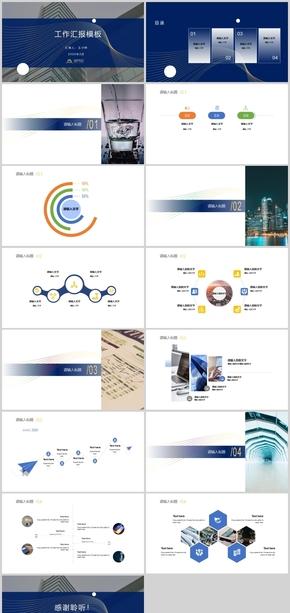藍色現代商務工作匯報模板