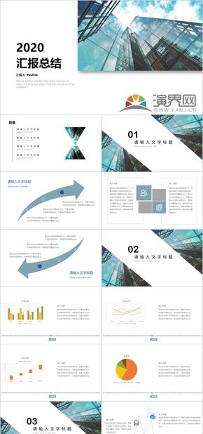 商務風匯(hui)報總結PPT模板