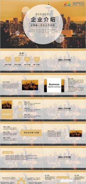 橙色商務風計劃總結PPT模板