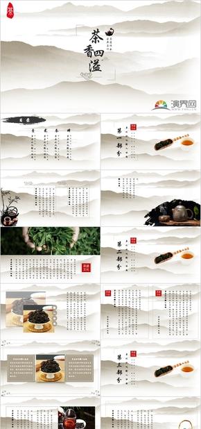茶葉文化PPT模板