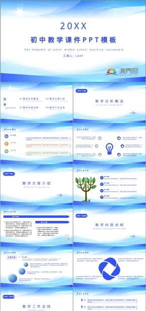 藍色初中教育教學課件PPT模板