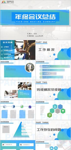 藍色漸變工作匯報會議總結PPT模板