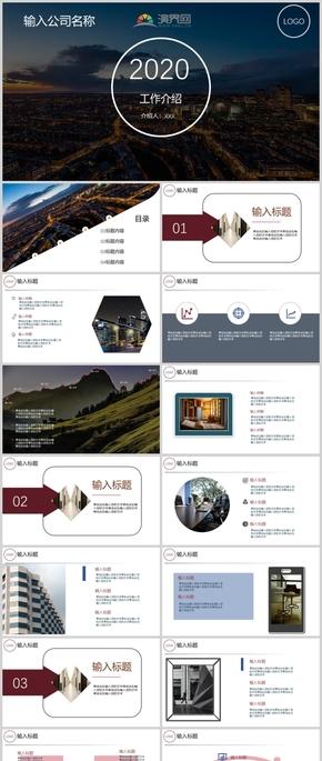 藍(lan)色雜志(zhi)風工作(zuo)匯報PPT模板