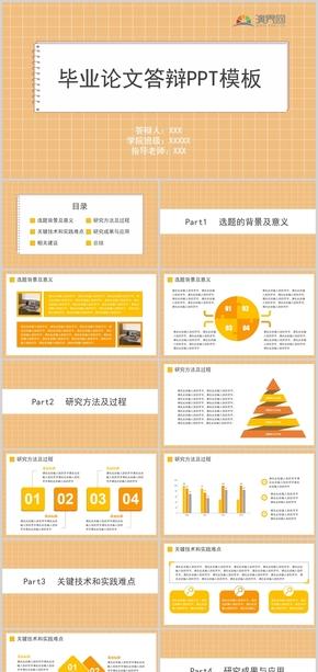 黃色(se)格子小清新畢(bi)業答辯PPT模(mo)板