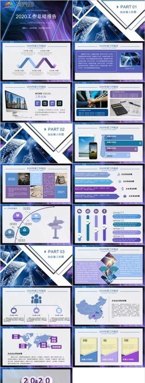 蓝色高端商务工作总结汇报模板 科技感模板