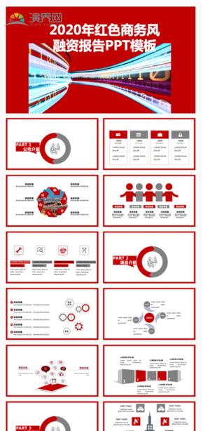 2020年(nian)紅色商務風融資報告PPT模板