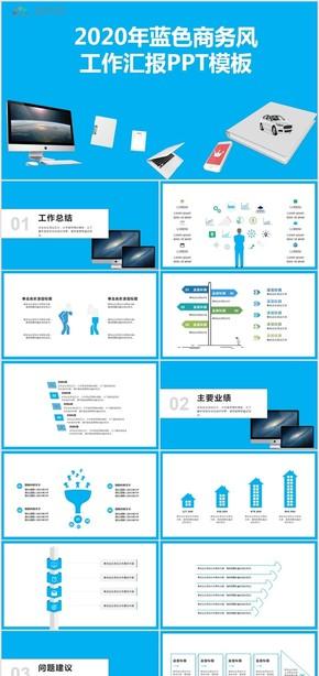 2020年藍色商務風工作匯報PPT模板