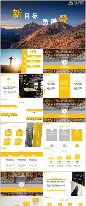 金色(se)新年計劃工(gong)作總結PPT模板