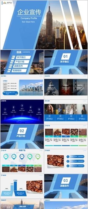 藍色公司簡介企業宣傳模板