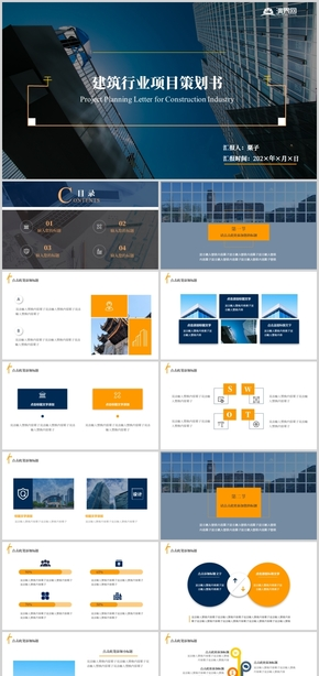 深藍扁平建筑行業項目策劃書
