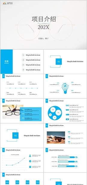藍色扁平眼鏡行業工作匯報PPT模板