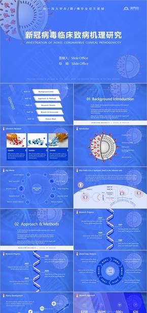 藍色簡約科技風生物醫藥醫學畢業答辯課題評審PPT模板