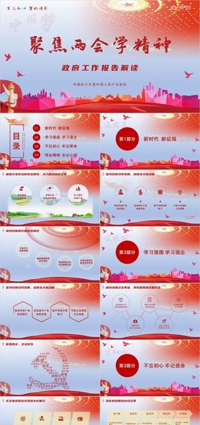 红色聚焦两会党政建设学习强国工作汇报PPT模板