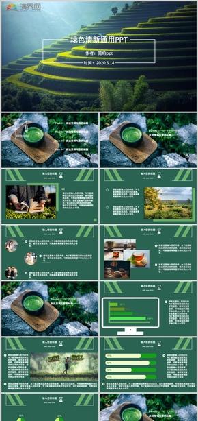 白綠色綠茶小清新通用PPT