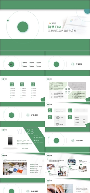 綠色扁平簡約產品方案商務工作匯報PPT模板