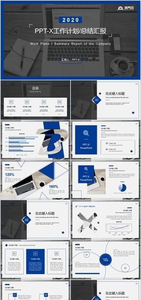 【蓝黑】【商务简约】工作计划/总结汇报PPT模板