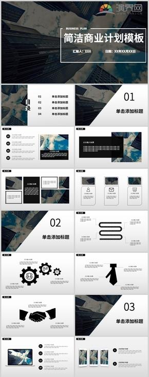 黑白简洁商业计划PPT模板