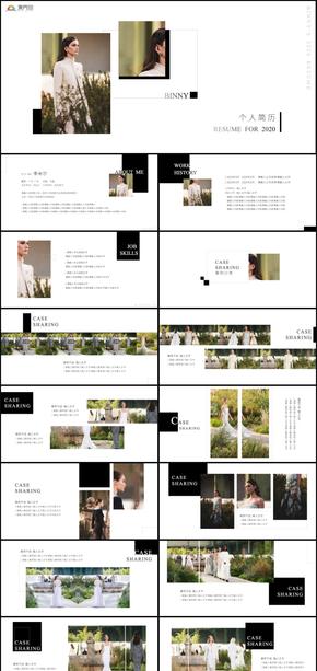 【簡約·雜志海報風】個人簡歷-PPT模板