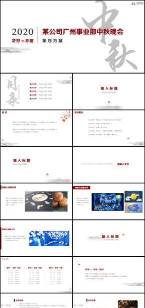 【簡約·中國風】中秋節日活動方案PPT模板