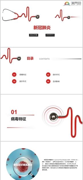 醫療醫學衛生護理護士新冠肺炎簡約通用模板PPT