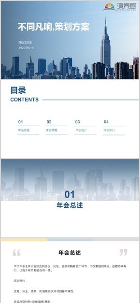 【工作匯報】炫酷企業年會  企業年度片頭總結 匯報PPT商務模板