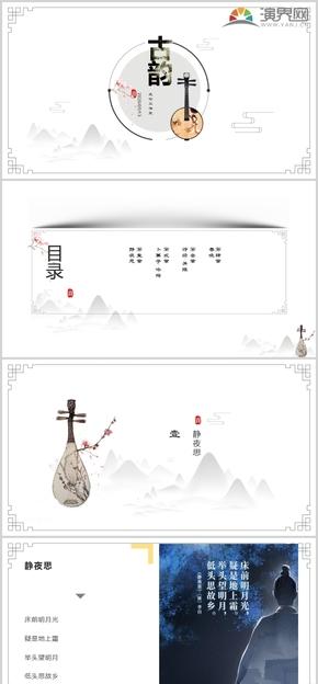 【工作匯報】中國風古典 工作報告 簡約古風復古中國風模板PPT