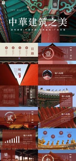 紅色中華建筑中國風介紹計劃PPT模板