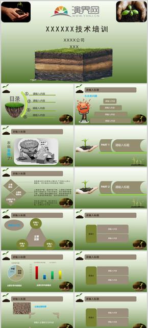 農(nong)業 ;技術;培訓;總(zong)結匯報;簡(jian)約大氣