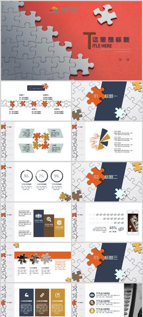 白底橙色拼圖主題通用類PPT模板